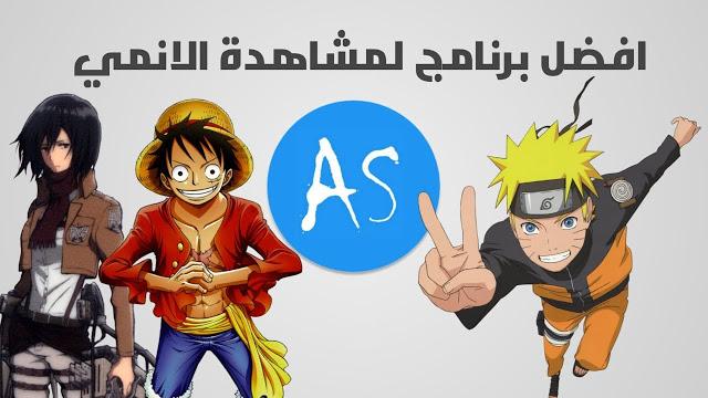 تحميل تطبيق Anime Starz لمشاهدة الأنمي وكيفيه تحميل الحلقات مجانا