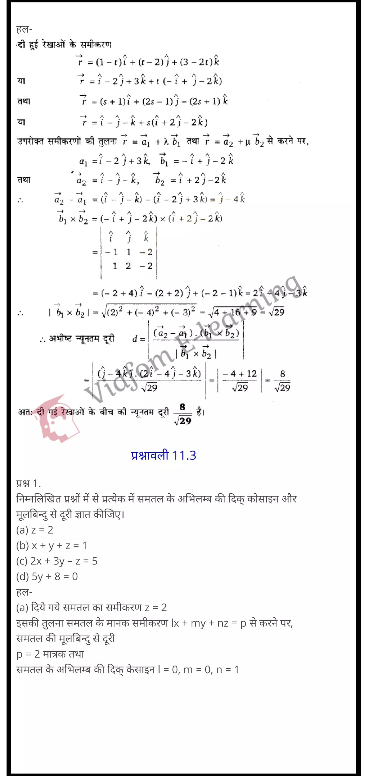 class 12 maths chapter 11 light hindi medium 11