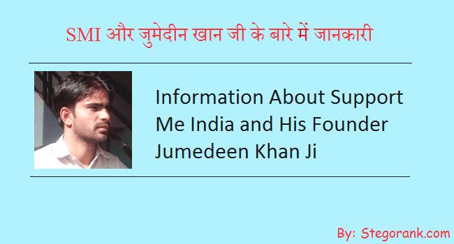 jumedeen ji ke sath interview support me india aur uske founder ke bare me jankari hindi me