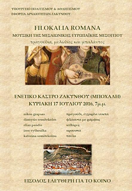 Εκδήλωση στο Κάστρο Ζακύνθου από την Filokalia Romana