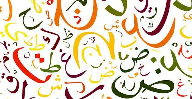 نموذج امتحان اللغه العربية للصف الاول المنهج الجديد