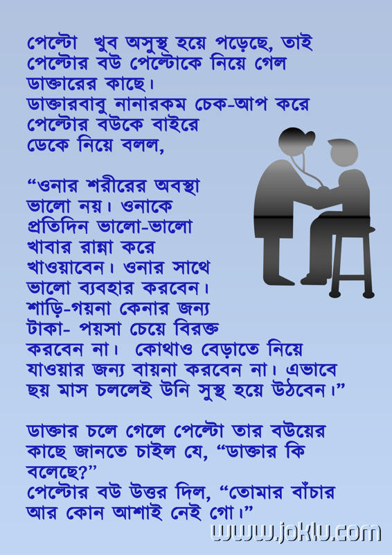 Pelto is ill Bengali story joke