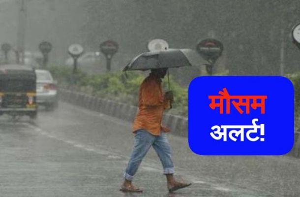 जानिए, बिहार में कब है मानसून आने की उम्मीद, इस बार होगी झमाझम बारिश !