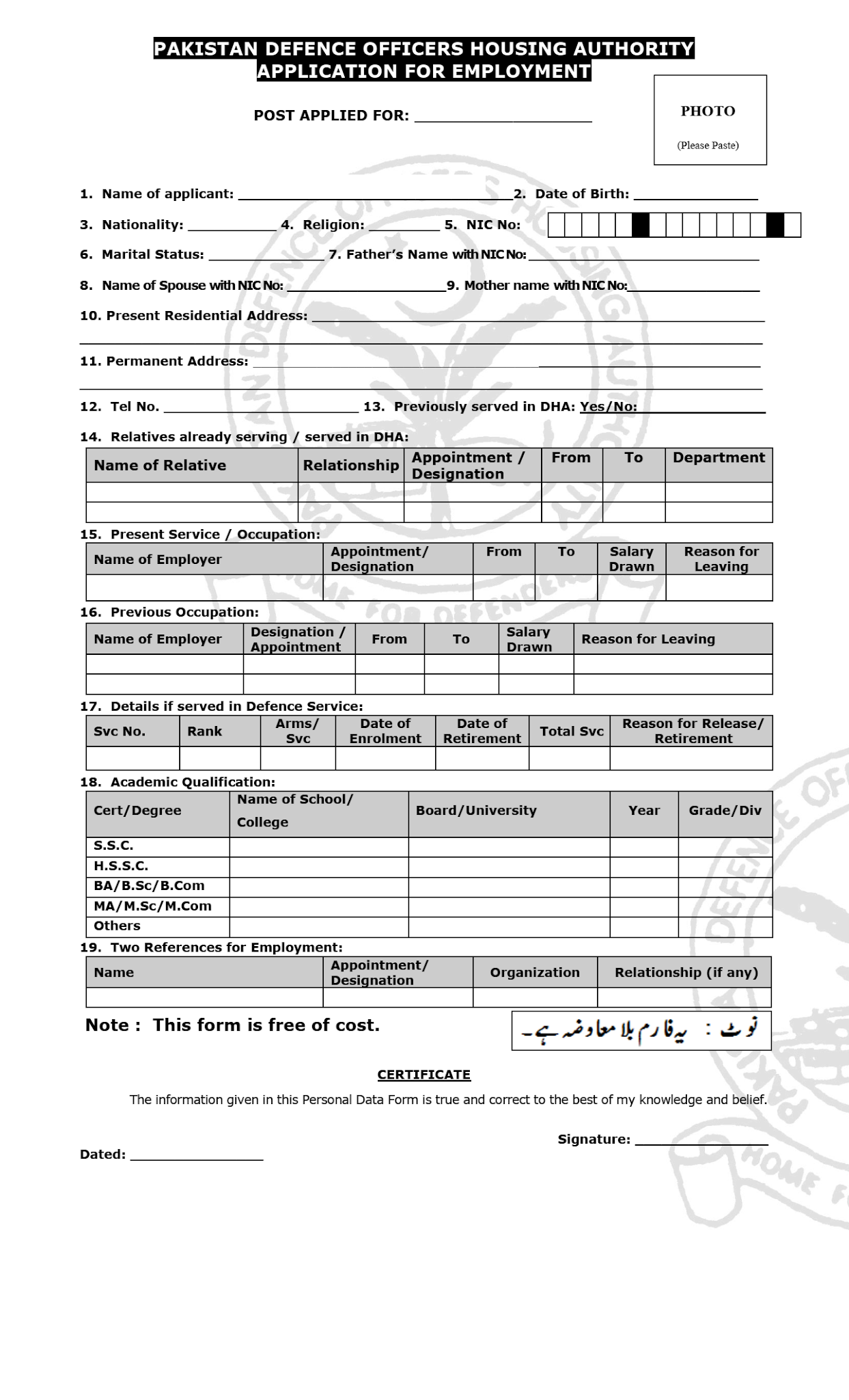 Download Application Form of Defence Housing Authority DHA Karachi Jobs 2021 for Field Inspector, Office Superintendent, Office Assistant, Telephone Operator, UDC, DEO, LDC and more