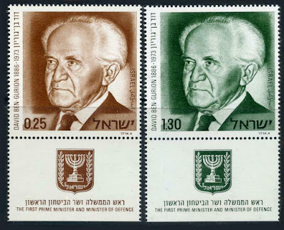 Israel: 1974 David Ben-Gurion Memorial