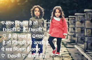 . Dosti shayari ,. Dosti shayari in hindi