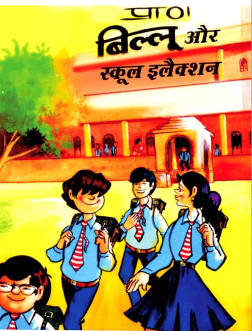 बिल्लू और स्कूल इलेक्शन पीडीऍफ़ कॉमिक्स बुक हिंदी में | Billoo Aur School Election PDF Comics Book In Hindi