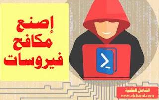 إصنع برنامج مكافح الفيروسات الخاص بك بخطوات بسيطة