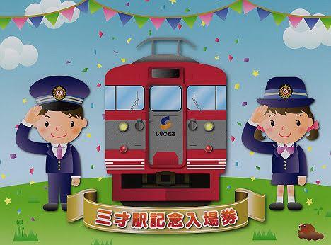 しなの鉄道 三才駅 硬券入場券 大人用・小児用
