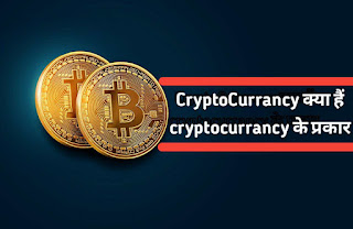 Cryptocurrancy-ke_prakar