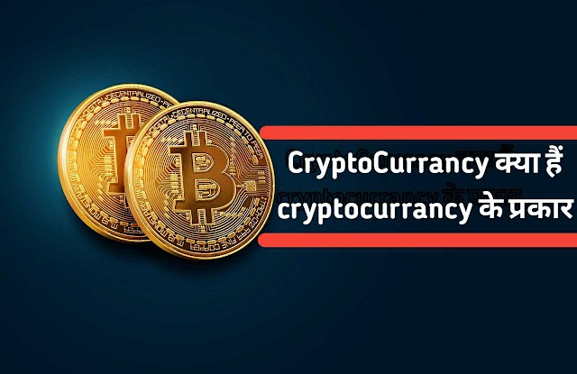CryptoCurrancy क्या है - CryptoCurrancy के प्रकार