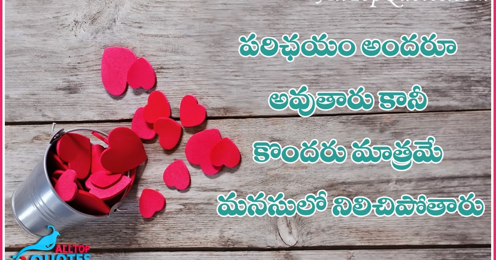Best Telugu Heart Touching Love Quotes For Boy Girl Lovers
