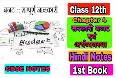 12th class economic Chapter - 4 Government Budget and the Economy notes in Hindi medium