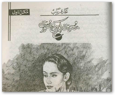 Novel urdu romantic free pdf