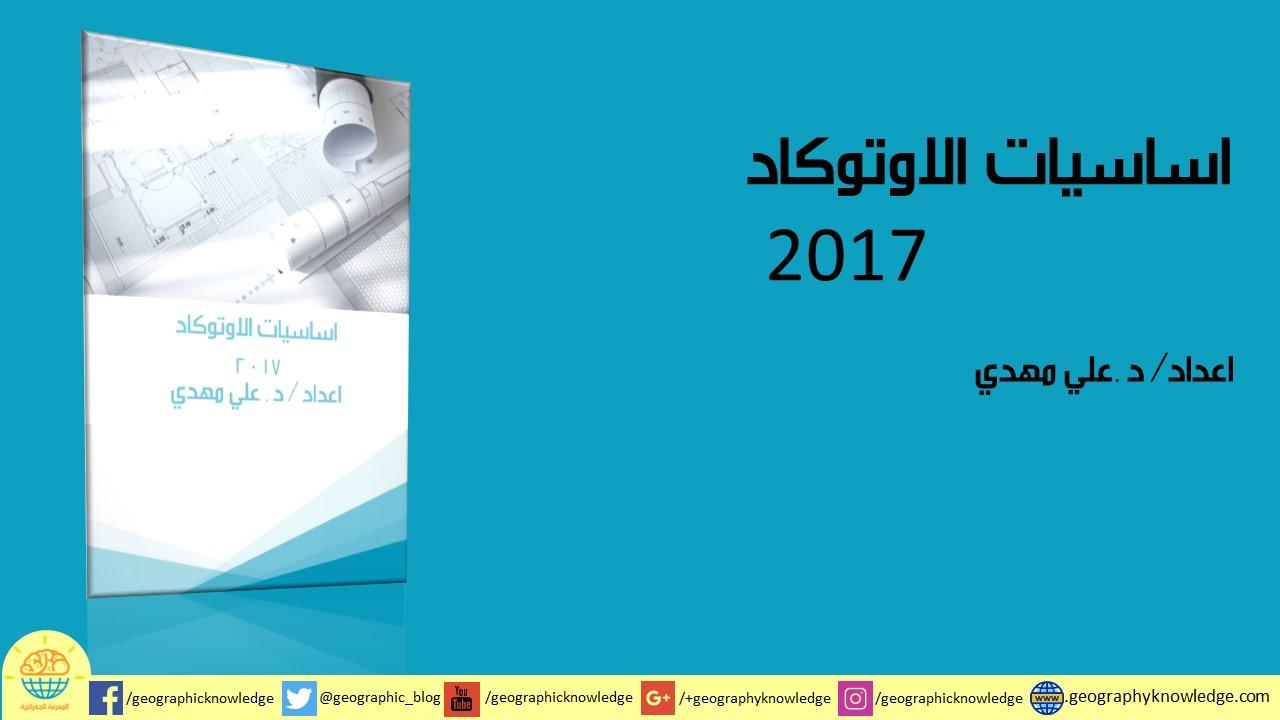 كتاب اساسيات الاوتوكاد 2017