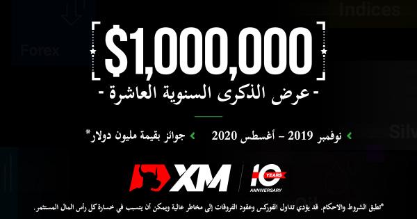 مسابقة الذكرى ال 10 لشركة XM شارك فى السحب على جوائز تصل الى مليون دولار