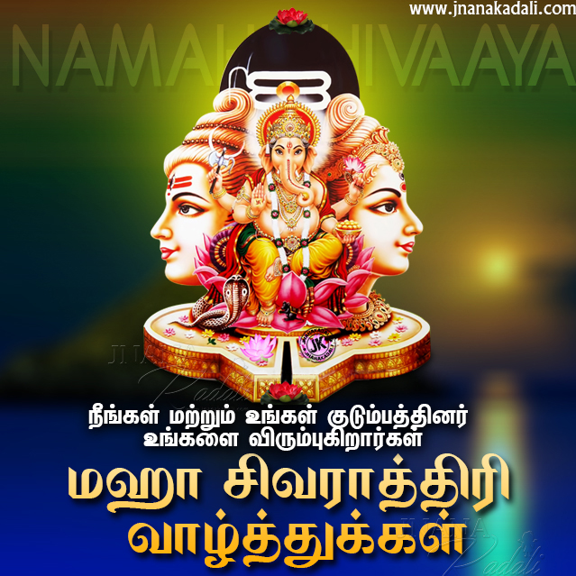 Tamil maha shivaraatri greetings,happy maha shivaraatri wallpapers,shivaraatri quotes greetings in Tamil,happy maha sivaraatri greetings,sivaraatri Tamil greetings,lord shiva png images