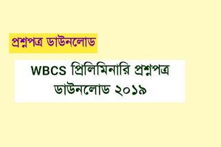 WBCS Preliminary Questions Paper 2019