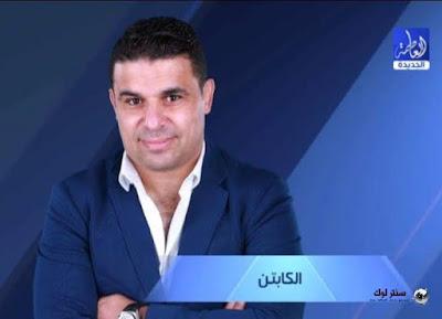 مشاهدة برنامج الكابتن مع خالد الغندور علي قناة العاصمة الجديدة