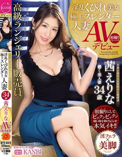 DTT-025 Akane Erina 34-year-old AV Debut
