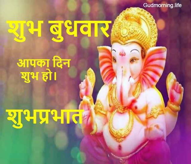 Ganesh Ji Wednesday wish good morning Wishes & Quotes Images