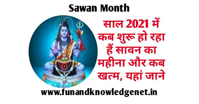 2021 Mein Sawan Kab se Shuru Ho Raha Hai - सावन 2021 कब से शुरू हो रहा है
