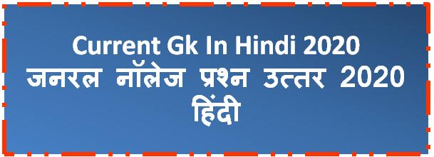 Gktoday In Hindi l Current Gk l Current Gk In Hindi 2020 l सामान्य ज्ञान प्रश्नोत्तरी