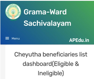 How to check YSR Cheyutha eligible list ineligible list.