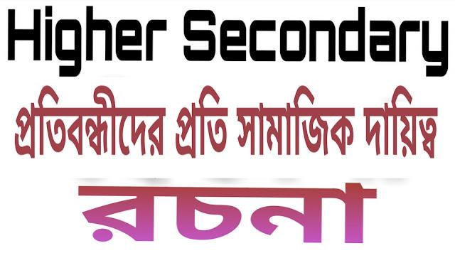 protibondider-proti-samajik-dayito-bangla-rochona