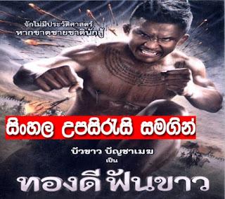 Sinhala Sub - Thong Dee Fun Khao (2017)