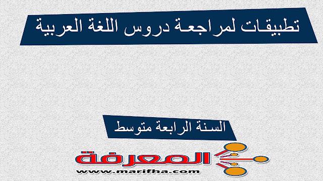 تطبيقات لمراجعة دروس اللغة العربية 4 متوسط