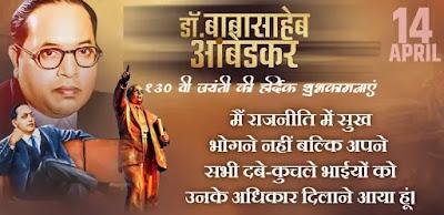 babasaheb-ambedkar-jayanti-wishes-in-hindi-2021