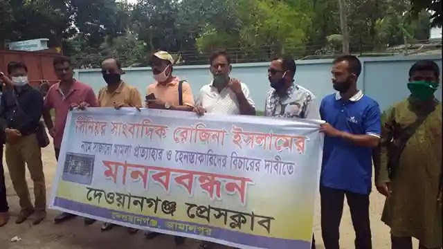 দেওয়ানগঞ্জ প্রেসক্লাবে মানববন্ধন