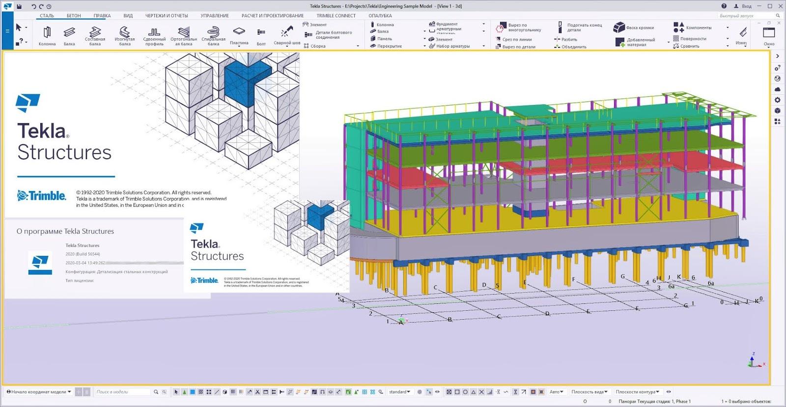 Tekla Structures 2020 Full Version