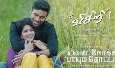 new Tamil movie song Visiri Best Tamil film Enai Noki Paayum Thota Song 2018