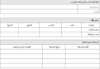 نموذج خطة طوارئ خطة الإخلاء للمدارس المنهاج الفلسطيني الجديد