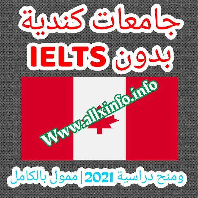 جامعات كندية بدون IELTS ومنح دراسية 2021   ممول بالكامل