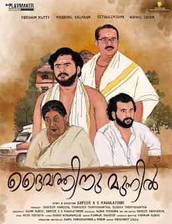 Daivathinu Munnil Malayalam movie, www.mallurelease.com