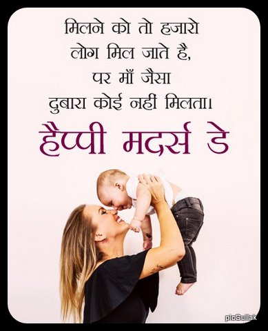 50+ Best Happy Mothers Day Wishes