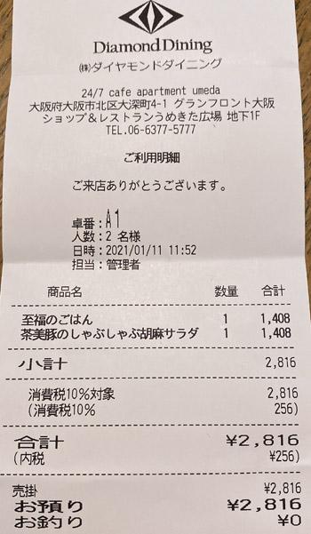 24/7 cafe apartment umeda 2021/1/11 飲食のレシート