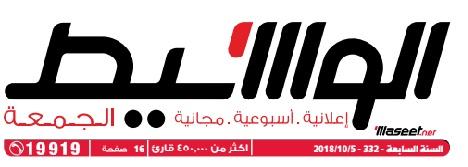 جريدة وسيط الأسكندرية عدد الجمعة 5 أكتوبر 2018 م