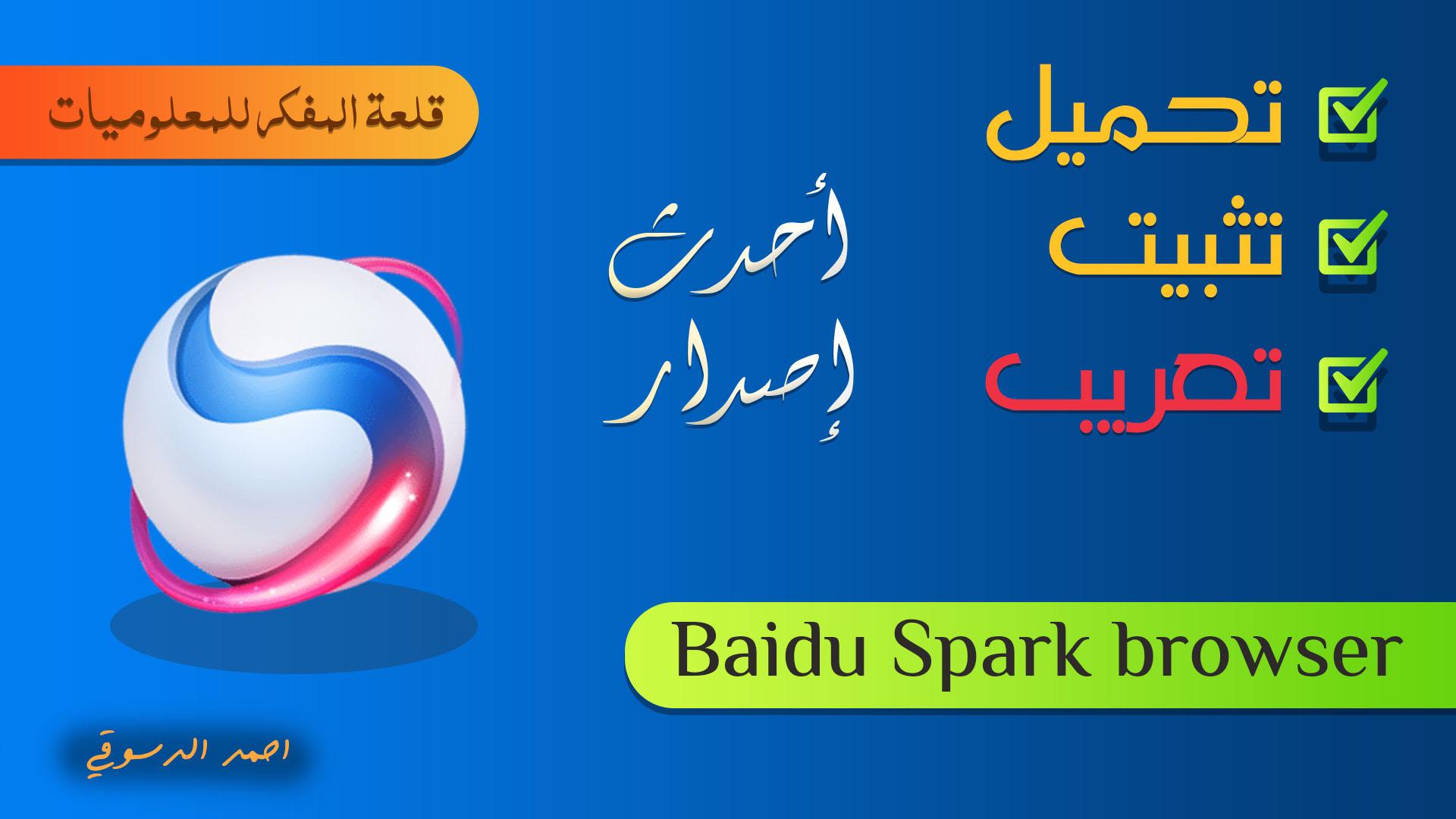 شرح تحميل أحدث إصدار من متصفح سبارك عربي يدعم التحميل