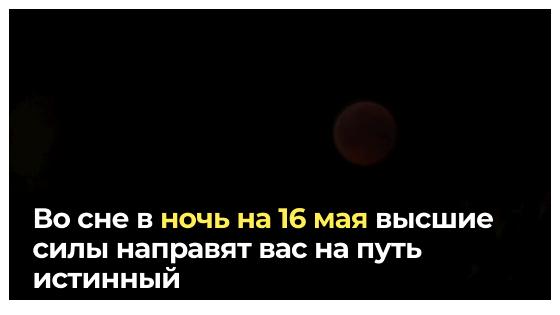 Во сне в ночь на 16 мая высшие силы направят вас на путь истинный