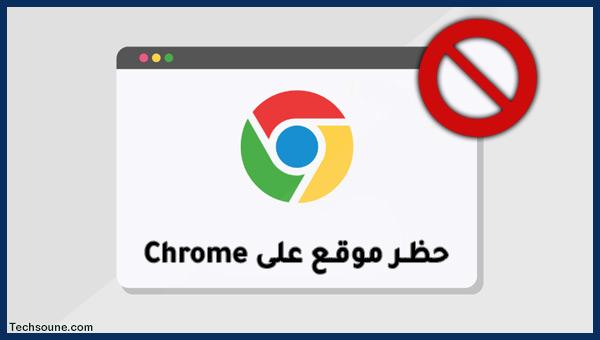 كيفية حظر موقع ويب معين على جميع الأجهزة؟