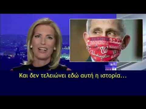 Το fox news παρουσιαζει μελετες που δειχνουν οτι οι μασκες ειναι ΑΠΟΛΥΤΑ ΑΚΥΡΕΣ Κ ΑΧΡΗΣΤΕΣ!!!