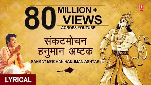 संकटमोचन हनुमानाष्टक Sankat Mochan Hanuman Ashtak