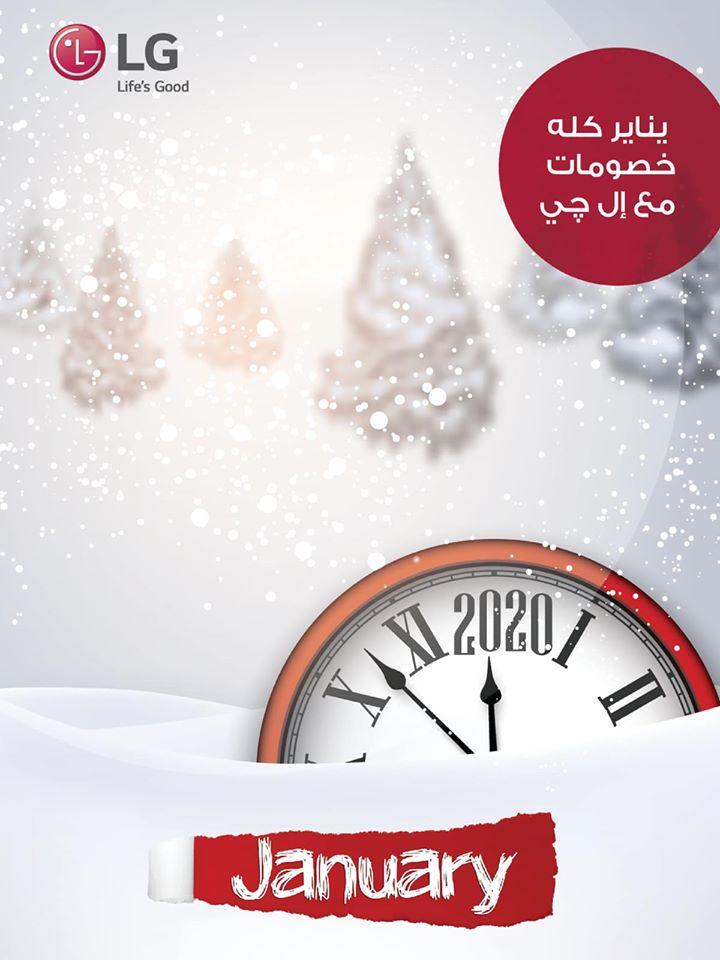 عرض اسواق شارع عبد العزيز من 5 يناير 2020 حتى نفاذ الكمية