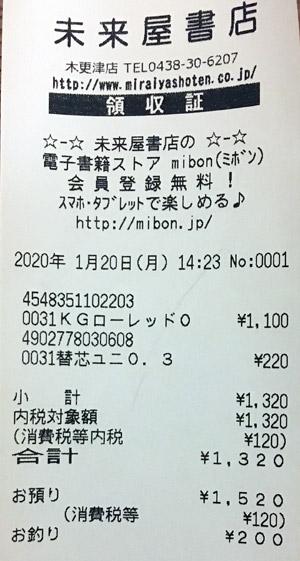 未来屋書店 木更津店 2020/1/20 のレシート