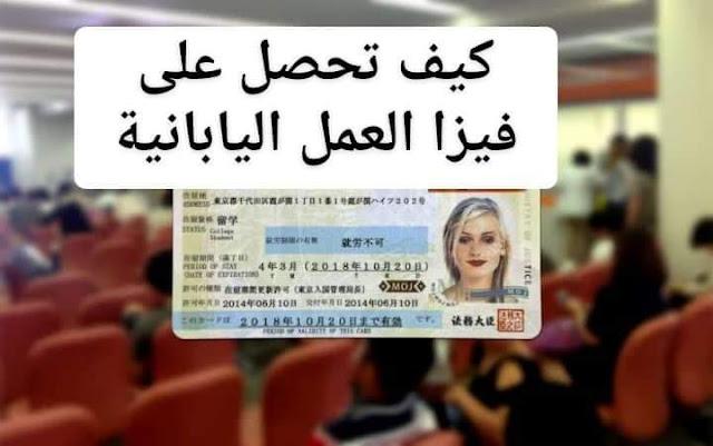 وثائق الحصول على الإقامة الدائمة في اليابان