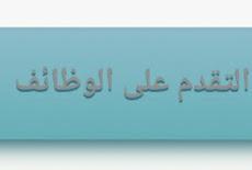 هام انطلاق التسجيل على برامج التوطين عن بعد بالهيئة السعودية للمقاولين